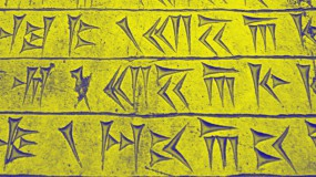 Histoire des origines de la naissance de l'écriture, des nombres et de l'alphabet