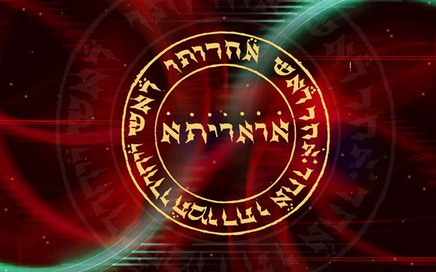 L'hébreu: lettres de vie